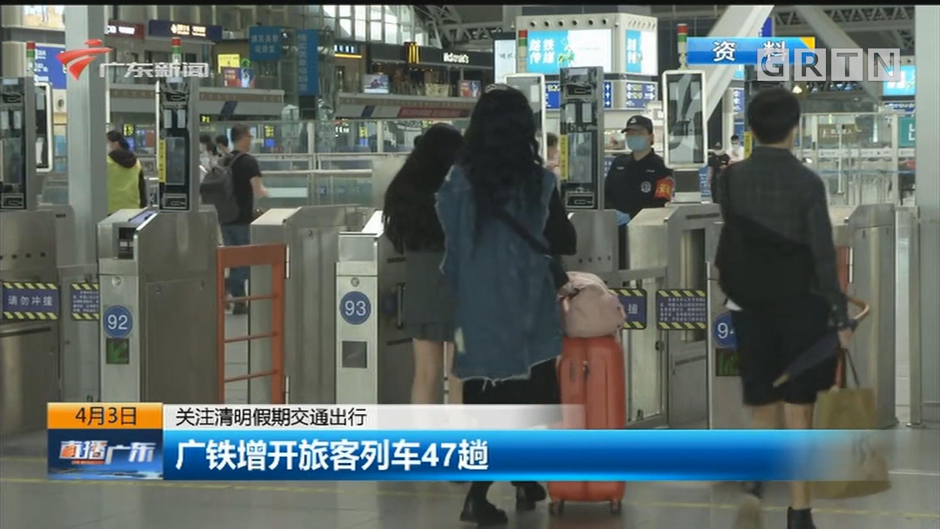 关注清明假期交通出行 广铁增开旅客列车47趟