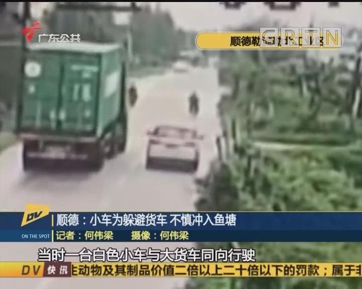 (DV现场)顺德:小车为躲避货车 不慎冲入鱼塘