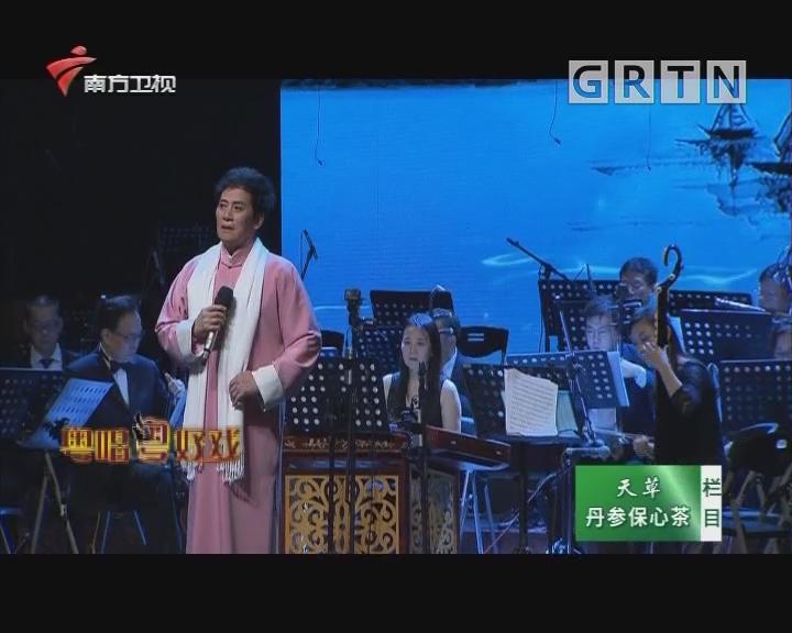 [2020-04-02]粤唱粤好戏:同是天涯沦落人