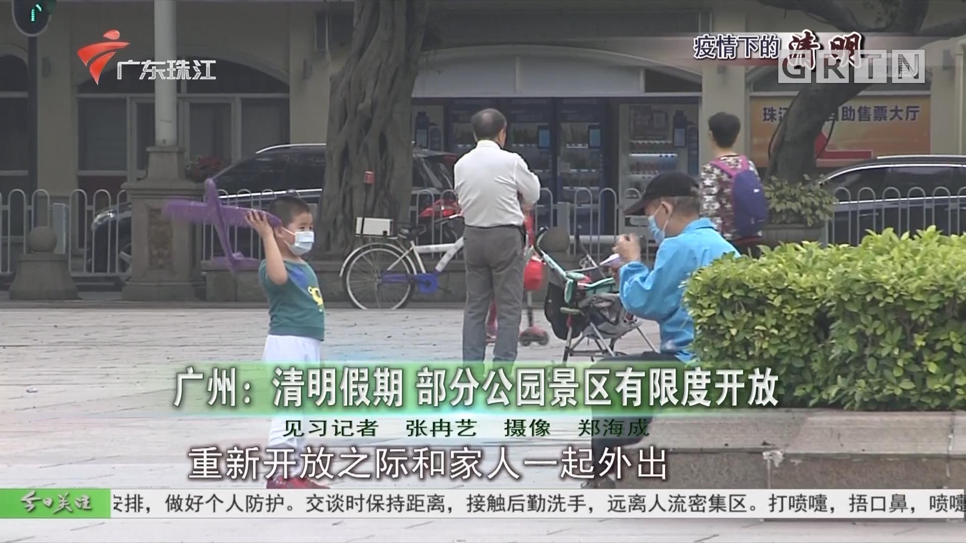 广州:清明假期 部分公园景区有限度开放