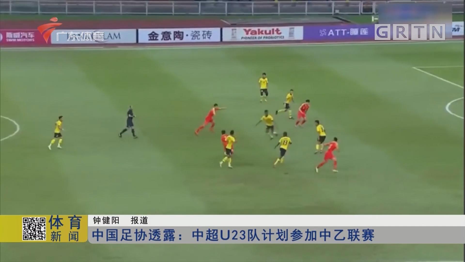 中国足协透露:中超U23队计划参加中乙联赛