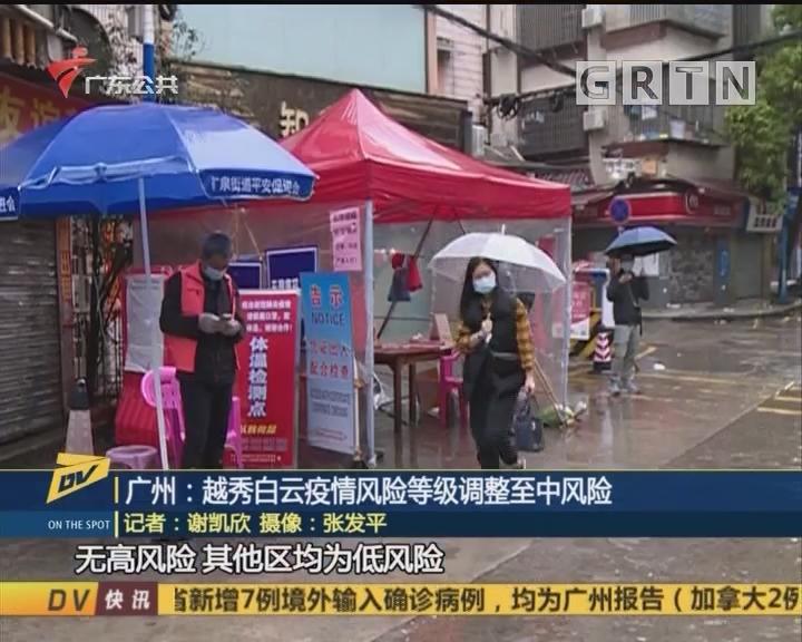 (DV现场)广州:越秀白云疫情风险等级调整至中风险