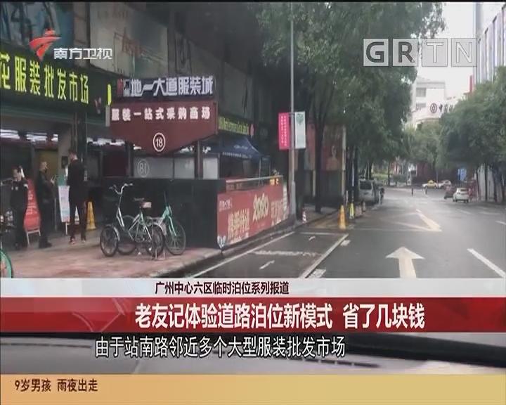 广州中心六区临时泊位系列报道 老友记体验道路泊位新模式 省了几块钱
