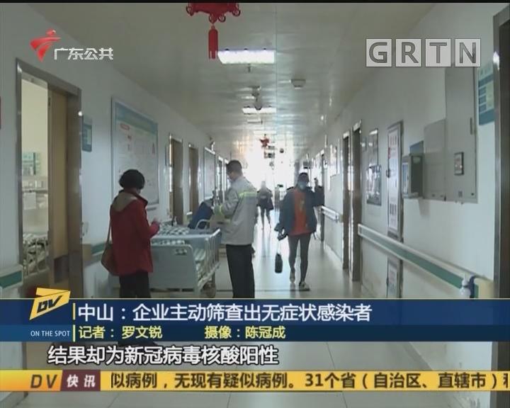 (DV现场)中山:企业主动筛查出无症状感染者