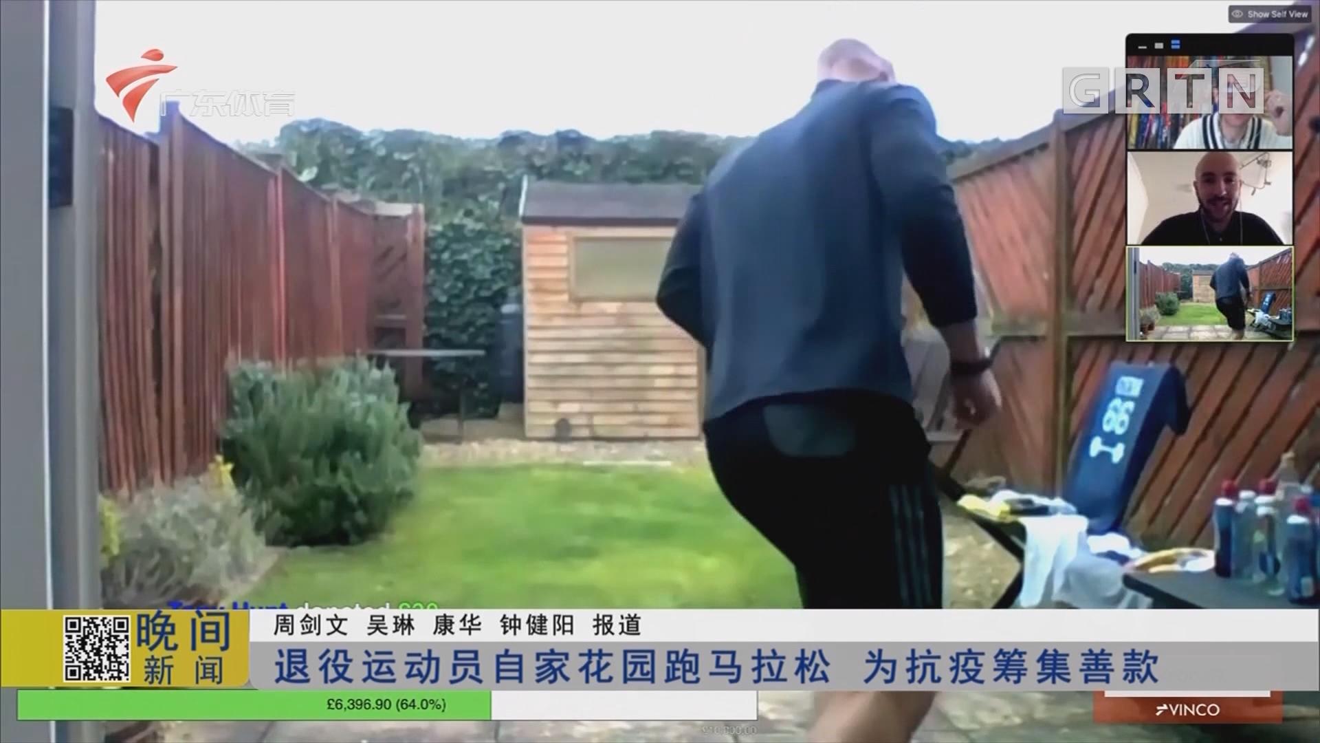 退役运动员自家花园跑马拉松 为抗疫筹集善款