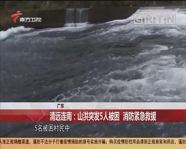 广东 清远连南:山洪突发5人被困 消防紧急救援