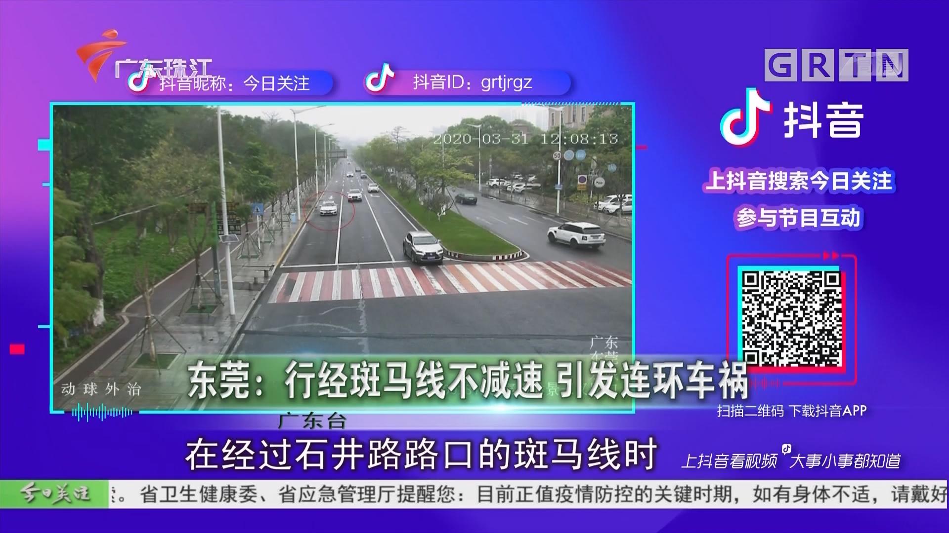 东莞:行经斑马线不减速 引发连环车祸