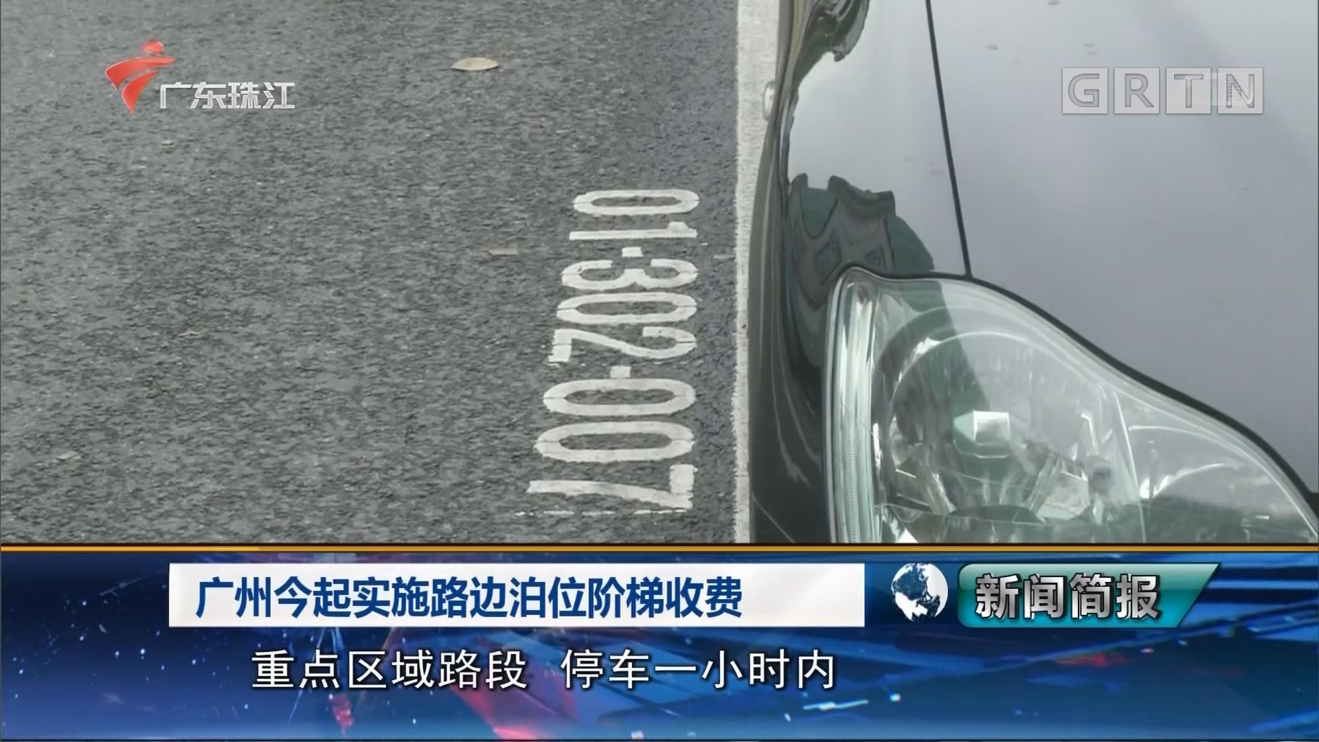 广州今起实施路边泊位阶梯收费