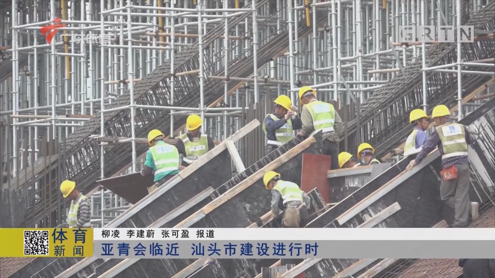 亞青會臨近 汕頭市建設進行時
