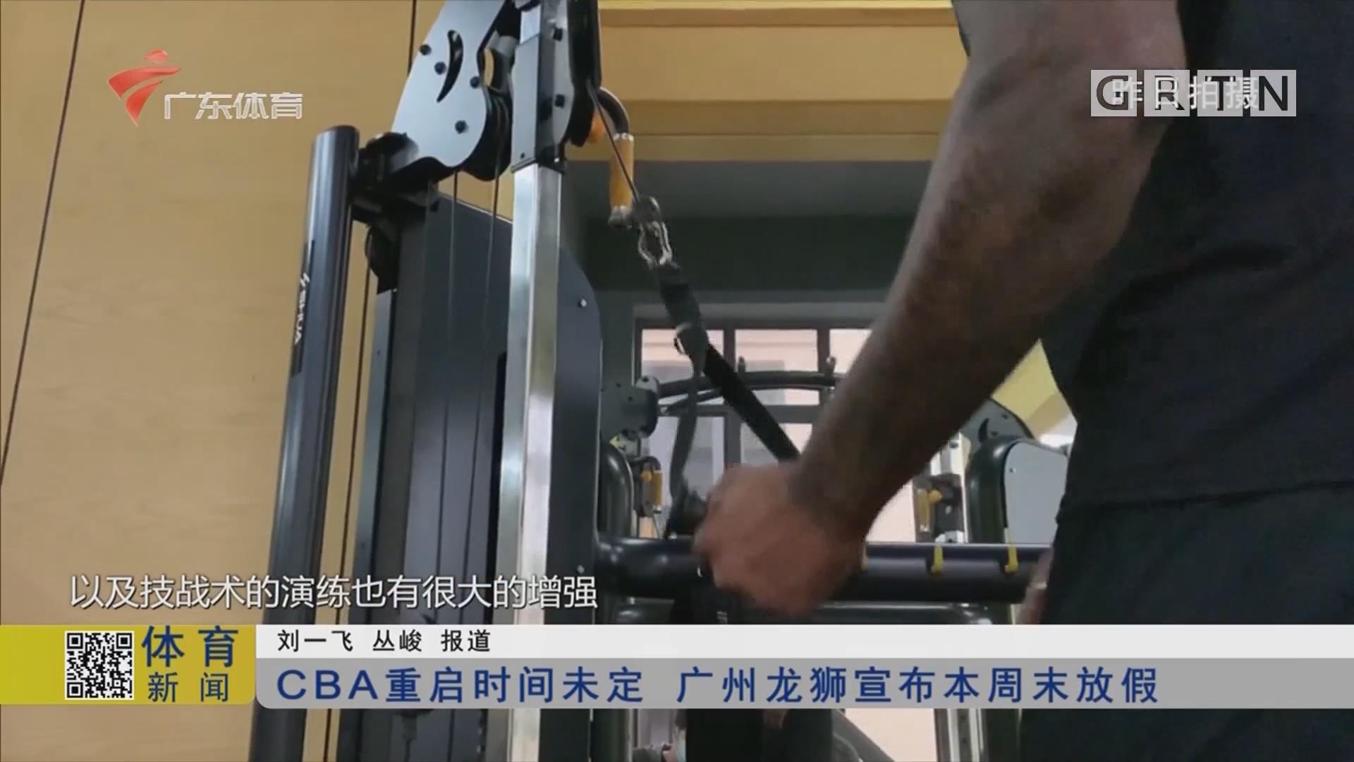 CBA重啟時間未定 廣州龍獅宣布本周末放假