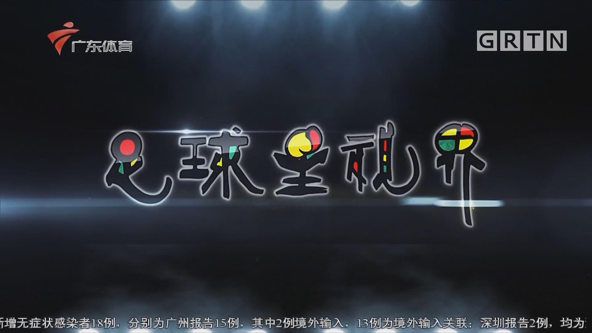 [HD][2020-04-20]足球星视界