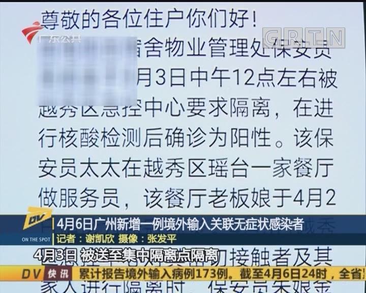 (DV现场)4月6日广州新增一例境外输入关联无症状感染者