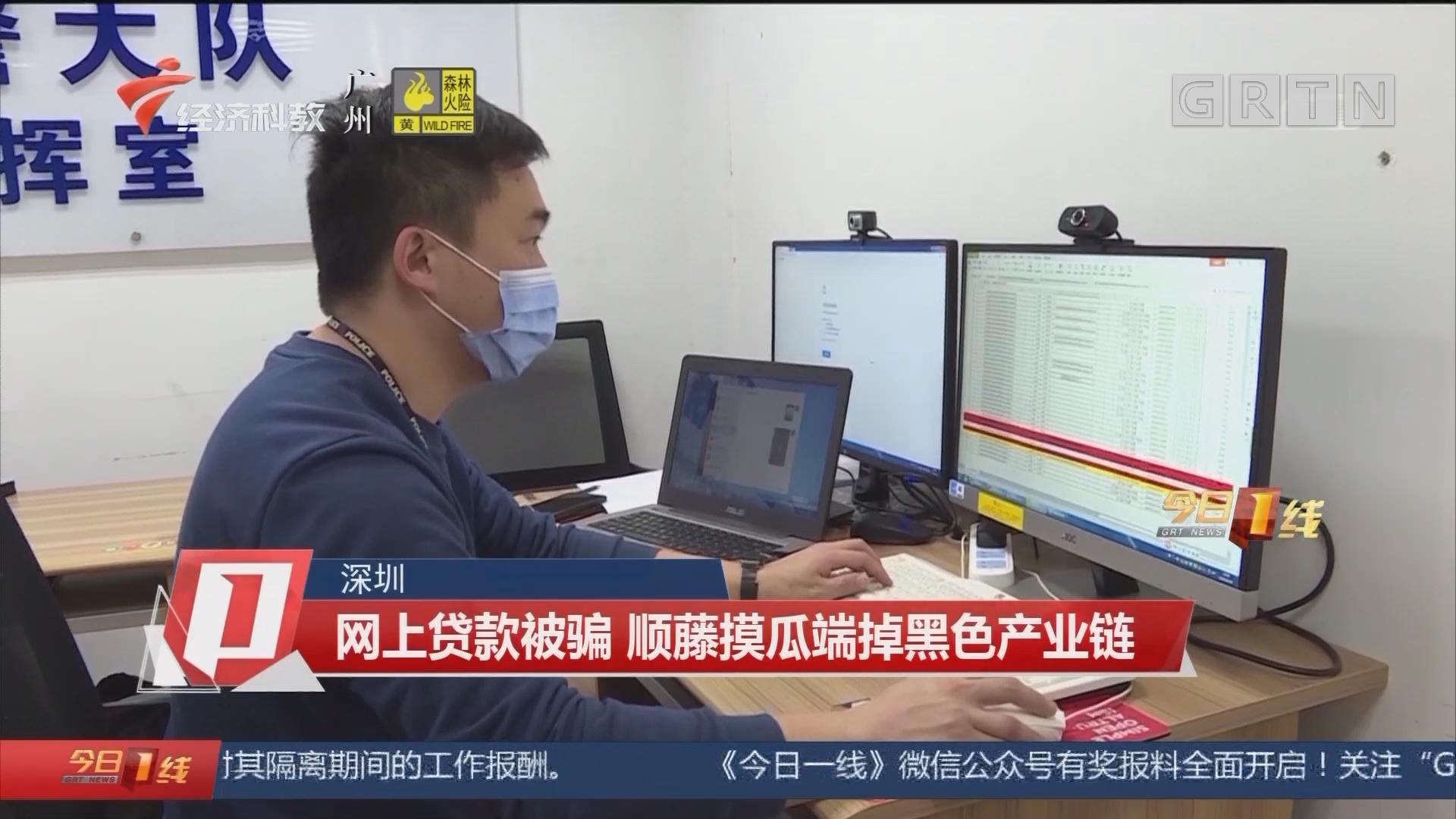 深圳:网上贷款被骗 顺藤摸瓜端掉黑色产业链
