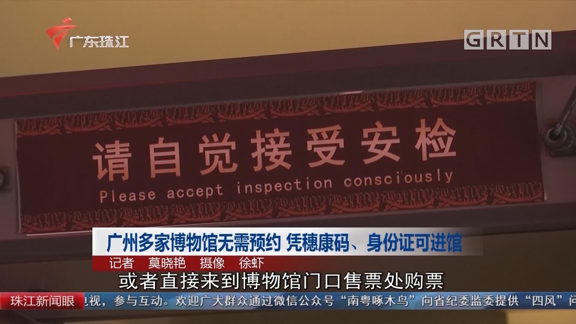 广州多家博物馆无需预约 凭穗康码、身份证可进馆