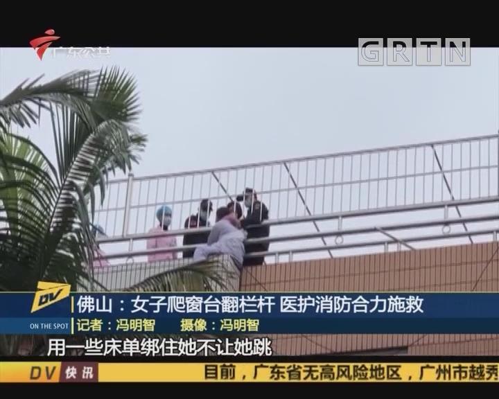 (DV现场)佛山:女子爬窗台翻栏杆 医护消防合力施救