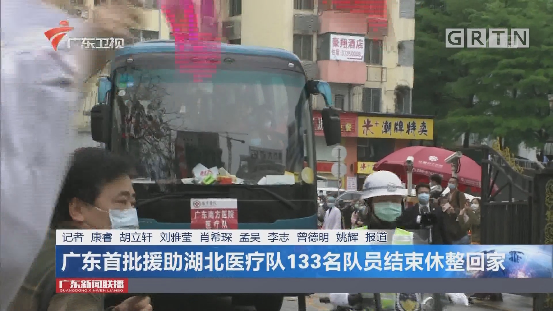 广东首批援助湖北医疗队133名队员结束休整回家