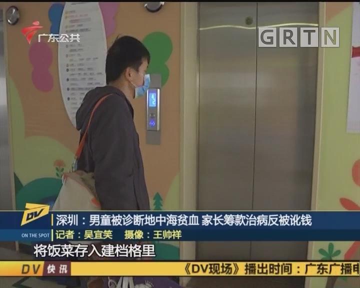 (DV现场)深圳:男童被诊断地中海贫血 家长筹款治病反被讹钱