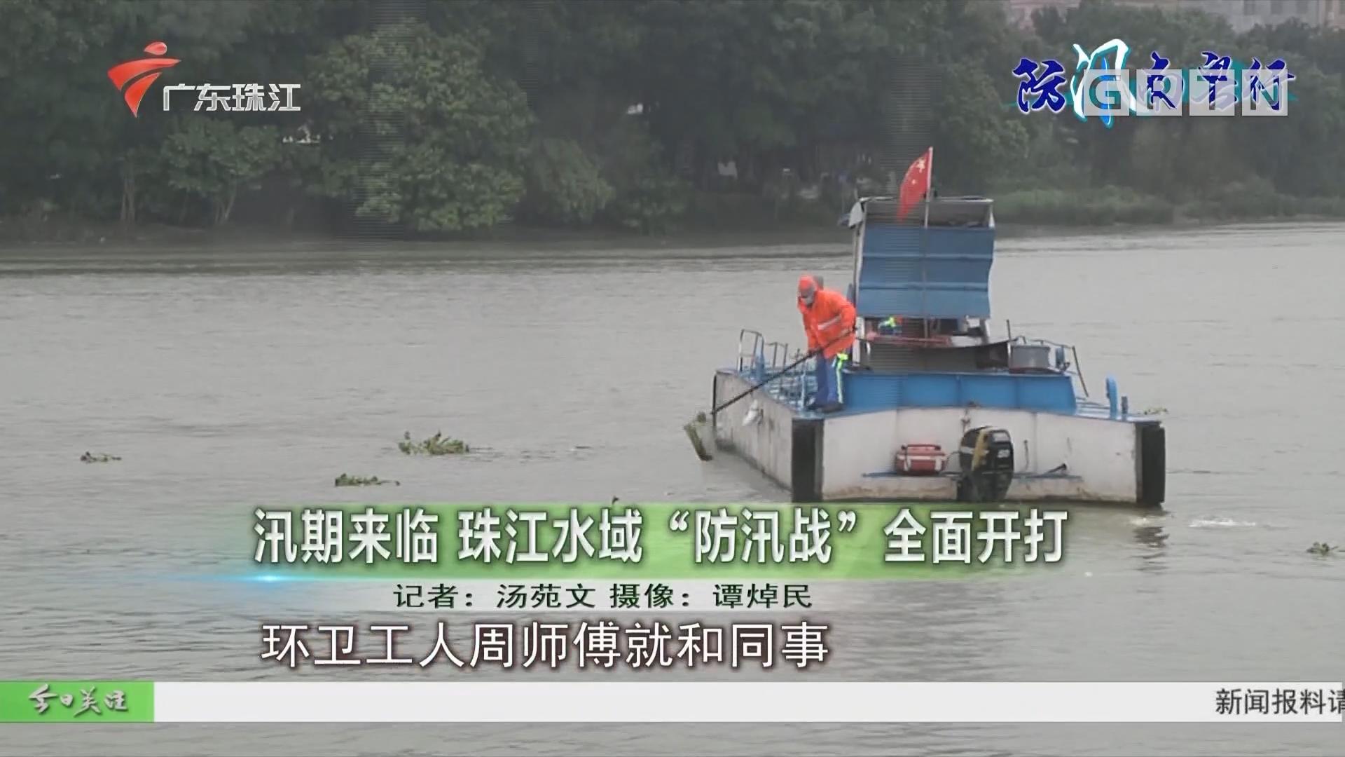 """汛期来临 珠江水域""""防汛战""""全面开打"""