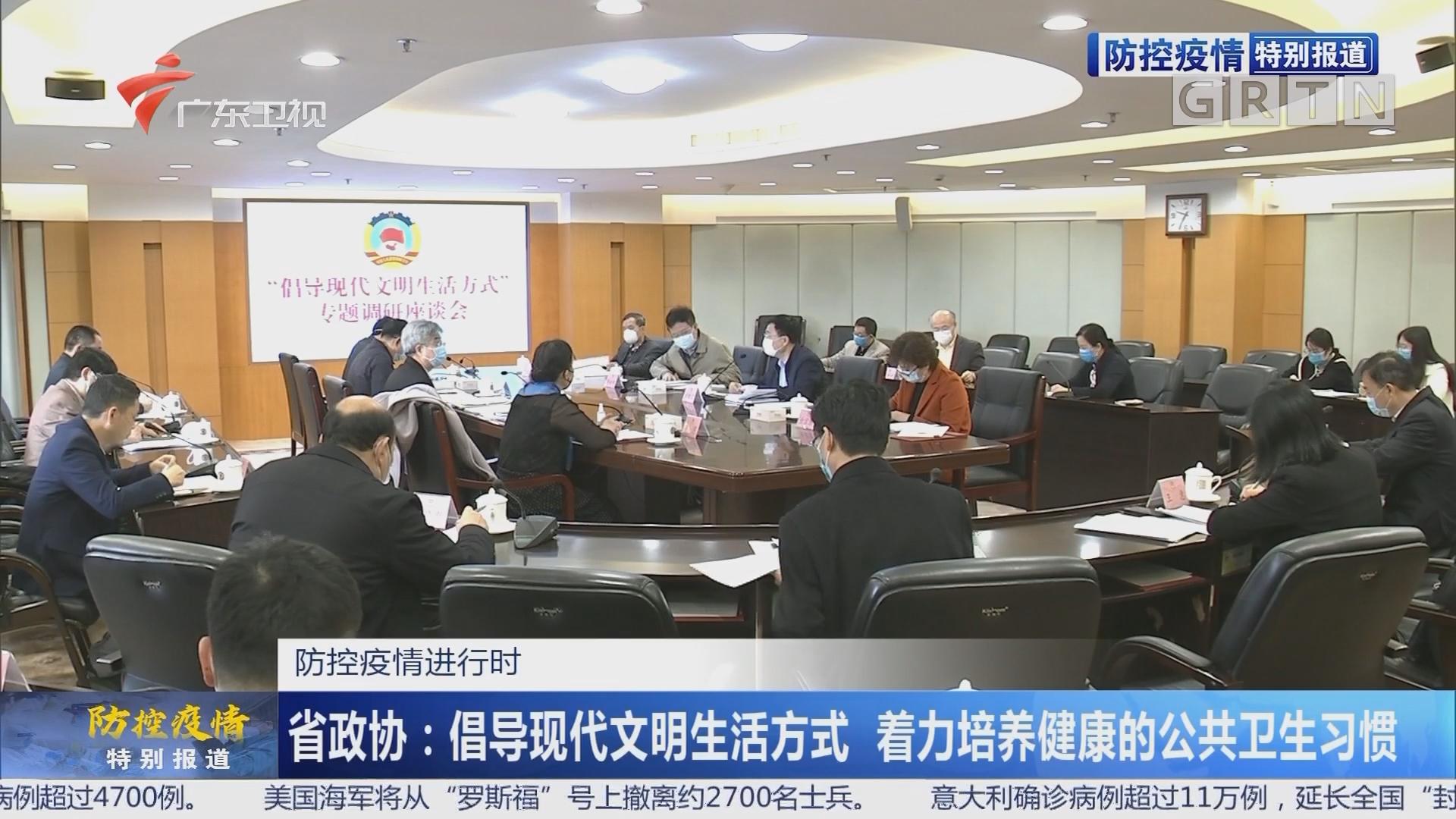 广东:以疫情为契机倡导文明生活方式