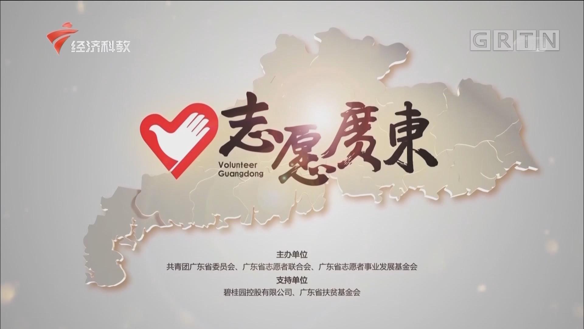 [HD][2020-04-03]志愿广东