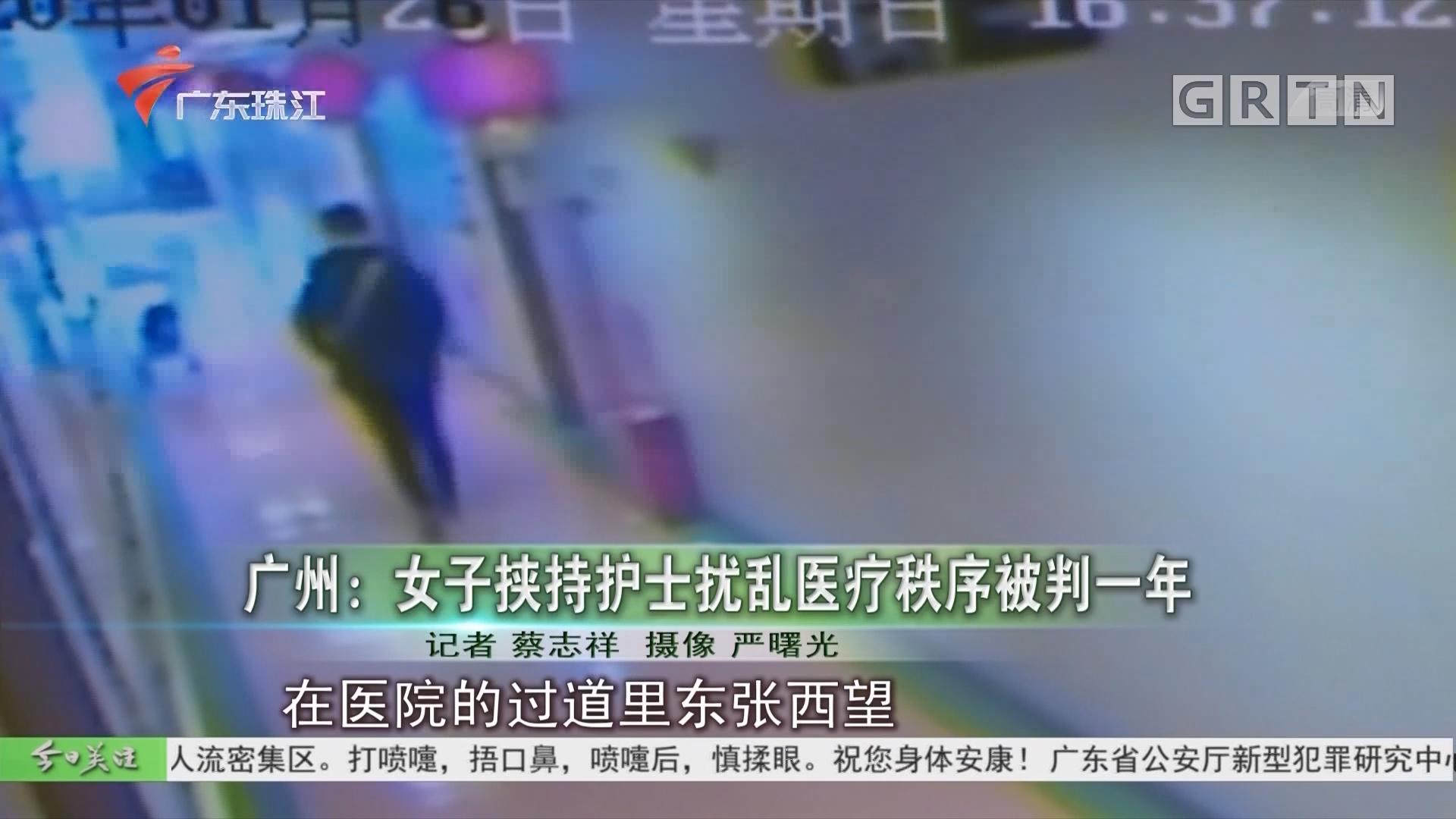 广州:女子挟持护士扰乱医疗秩序被判一年