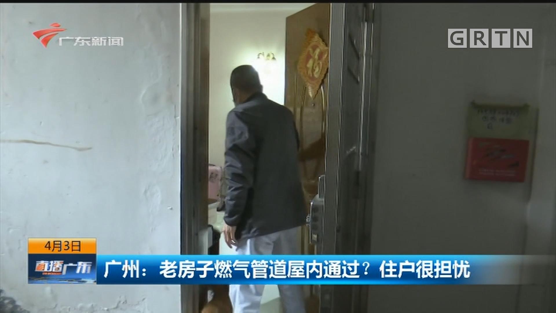 广州:老房子燃气管道屋内通过?住户很担忧