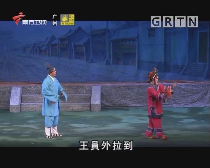 [2020-04-22]粤唱粤好戏:《红船声动五邑情》