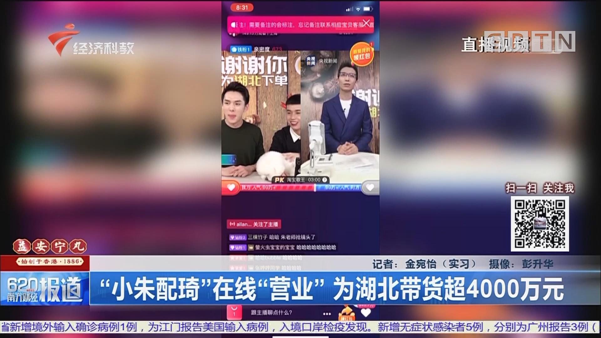 """""""小朱配琦""""在线""""营业"""" 为湖北带货超4000万元"""