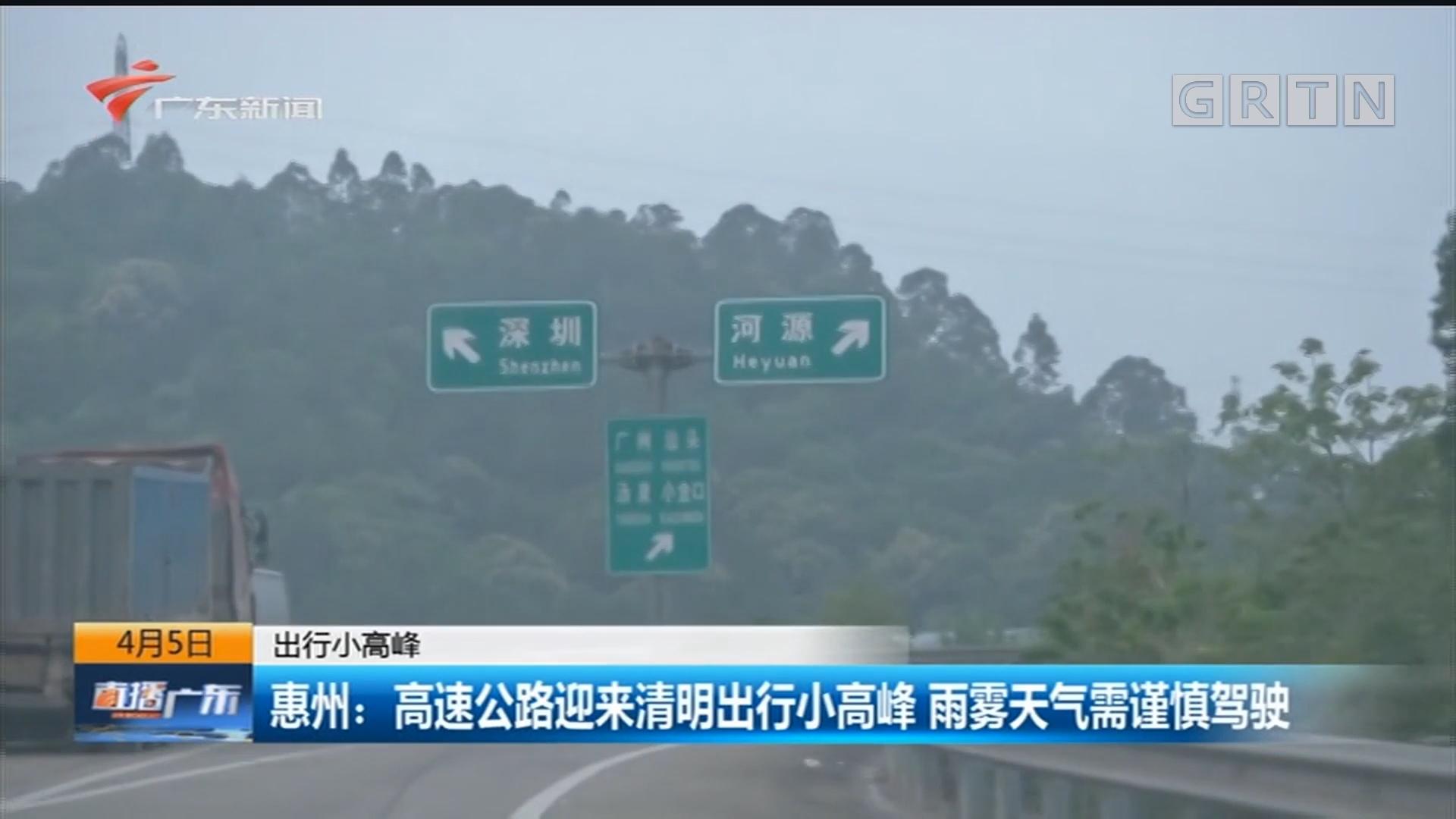 出行小高峰 惠州:高速公路迎来清明出行小高峰 雨雾天气需谨慎驾驶