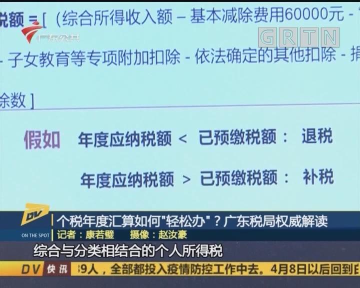 "(DV现场)个税年度汇算如何""轻松办""?广东税局权威解读"