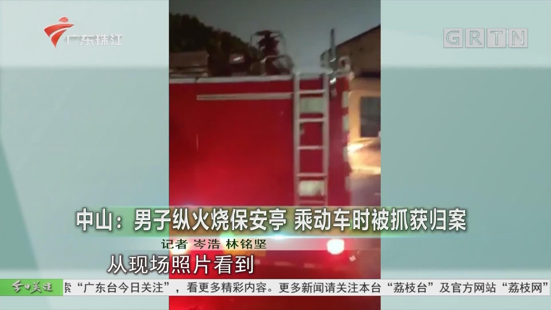 中山:男子纵火烧保安亭 乘动车时被抓获归案