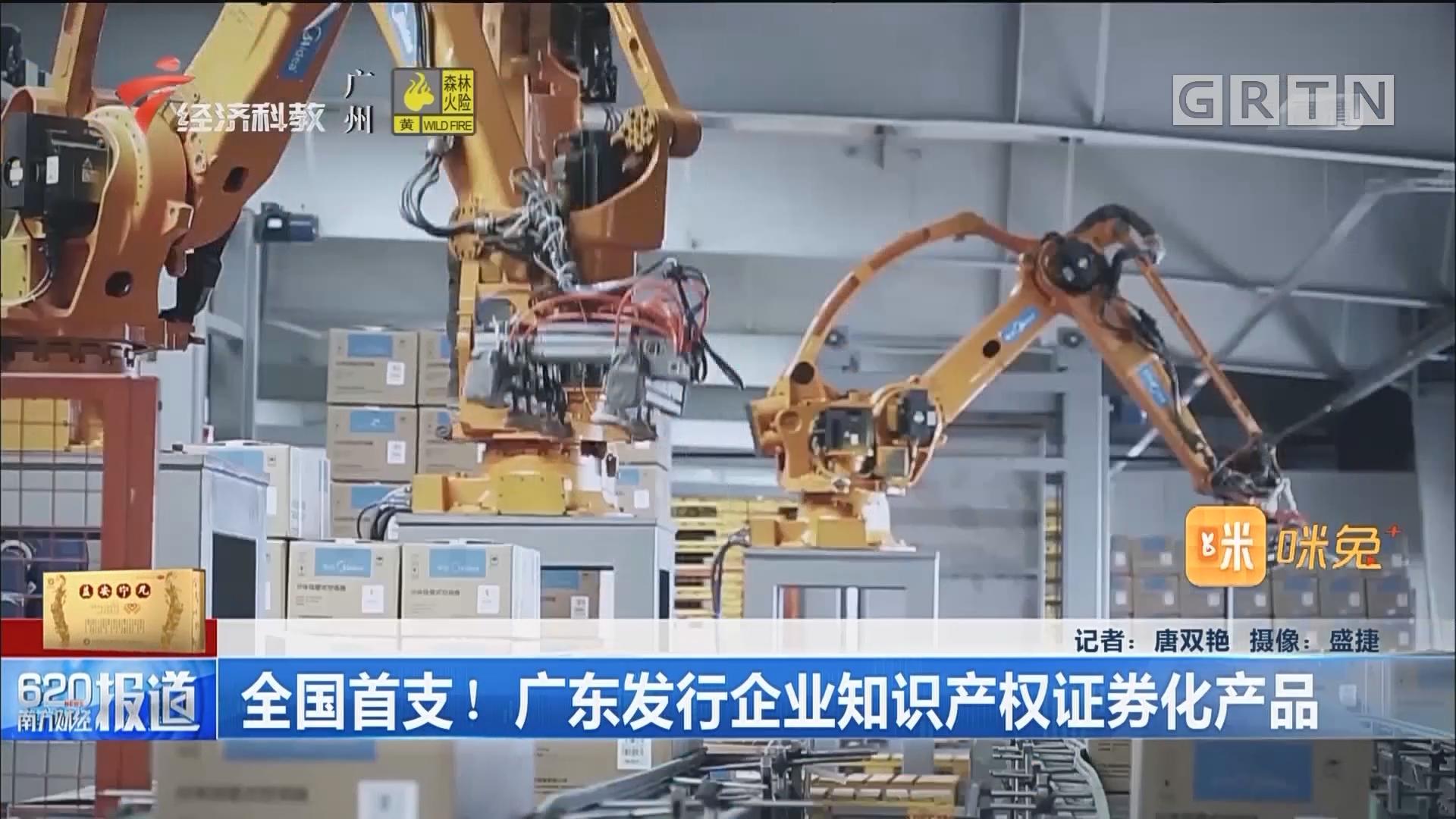 全国首支!广东发行企业知识产权证券化产品