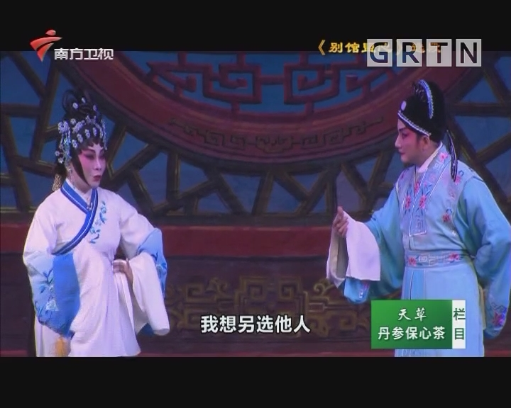 [2020-04-24]粤唱粤好戏:《别馆盟心》选段