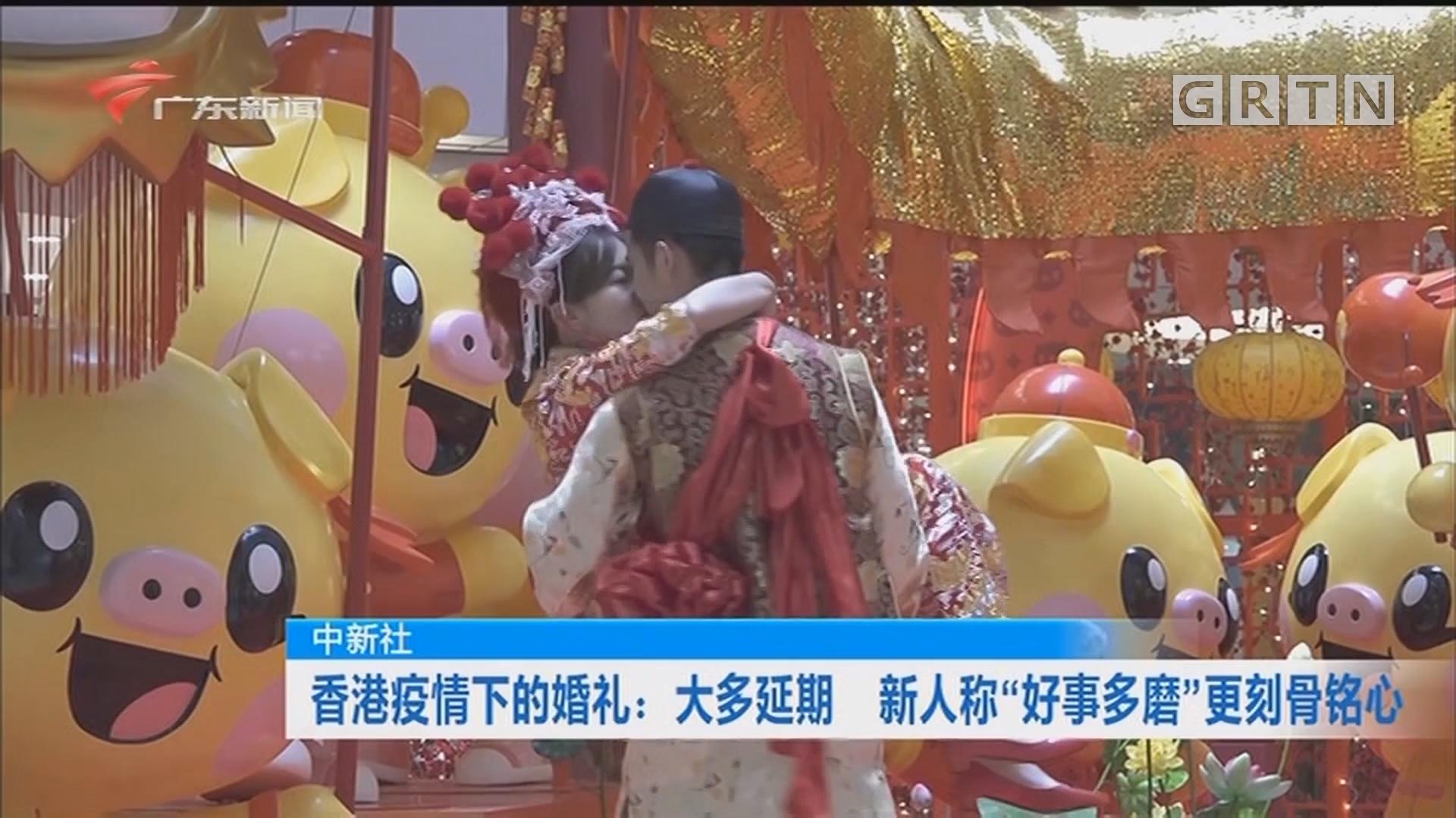 """中新社 香港疫情下的婚禮:大多延期 新人稱""""好事多磨""""更刻骨銘心"""