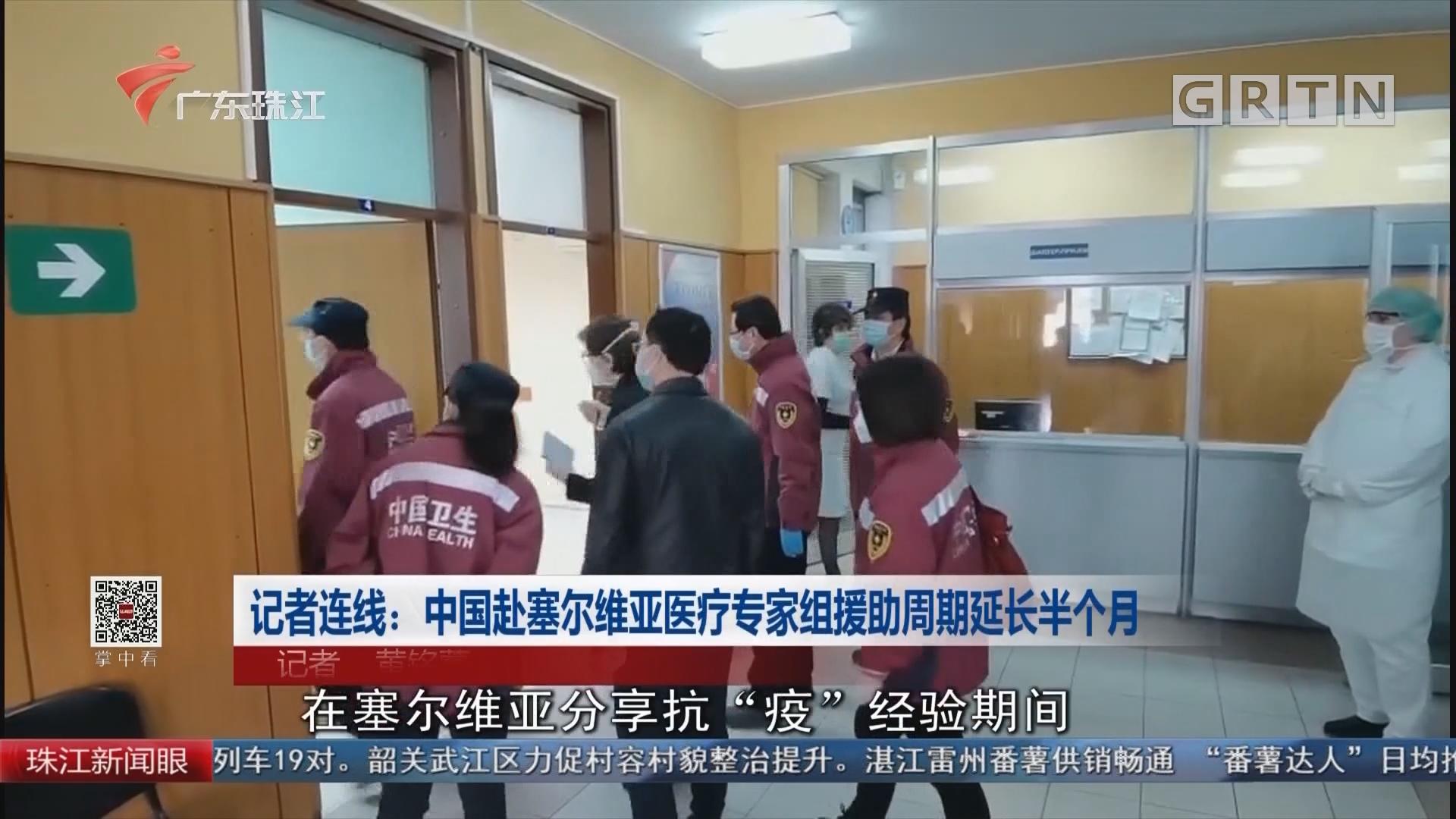 记者连线:中国赴塞尔维亚医疗专家组援助周期延长半个月