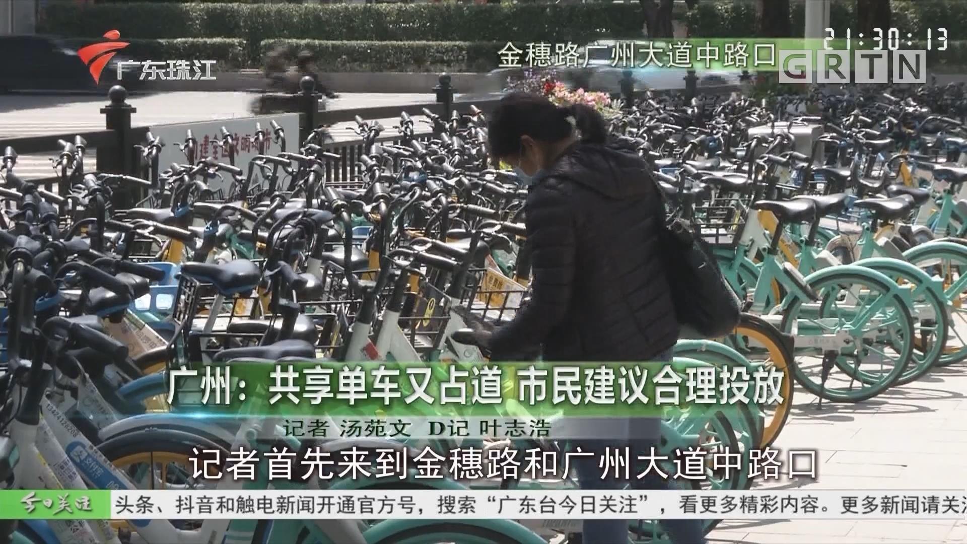 广州:共享单车又占道 市民建议合理投放