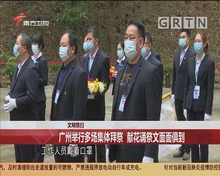 文明祭扫 广州举行多场集体拜祭 献花诵祭文面面俱到