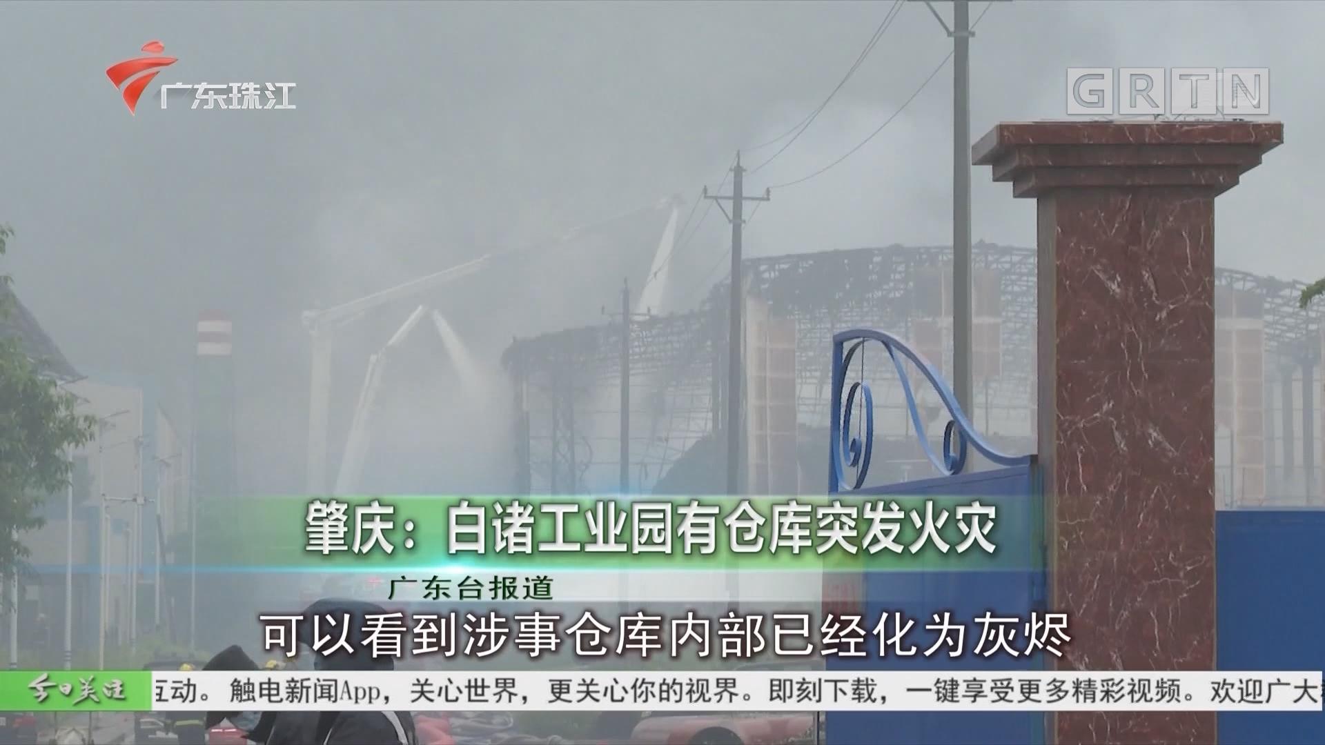 肇庆:白诸工业园有仓库突发火灾