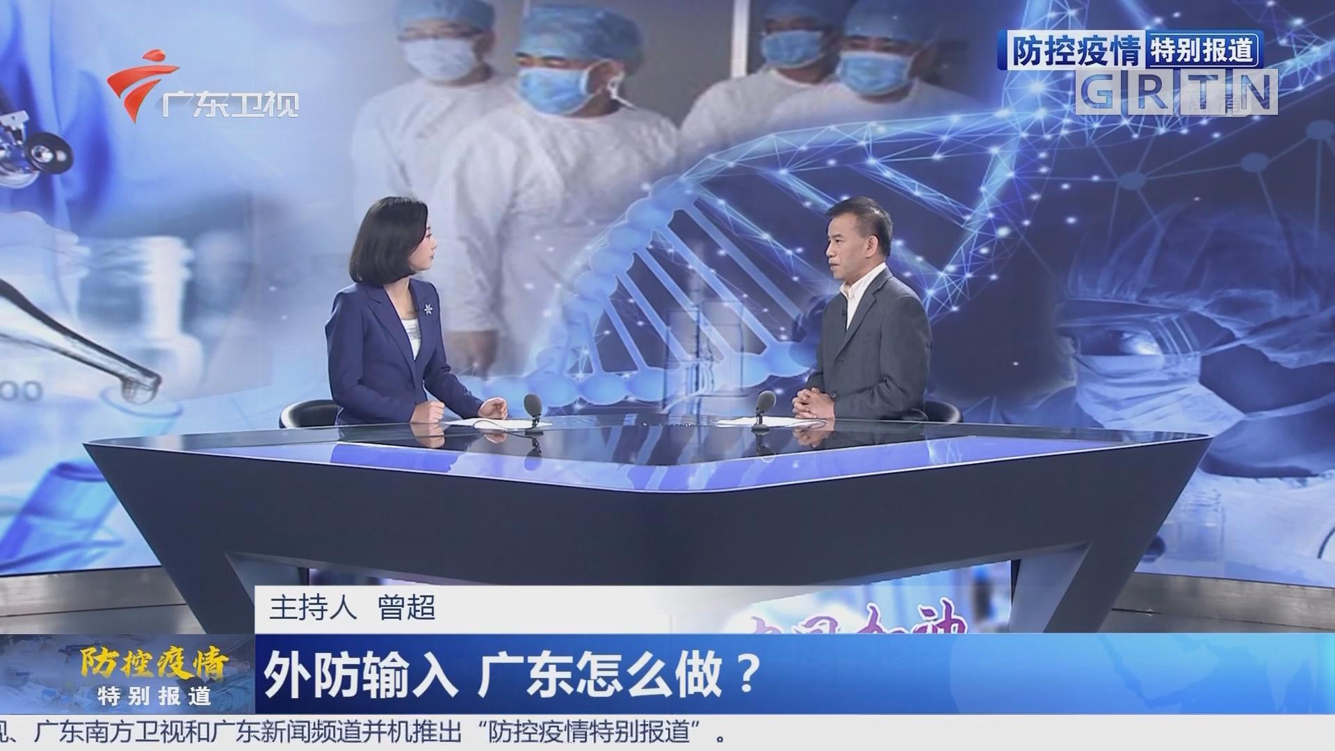 演播室:外防输入 广东怎么做?