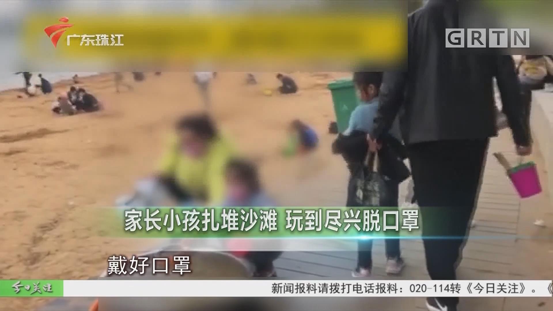 家长小孩扎堆沙滩 玩到尽兴脱口罩