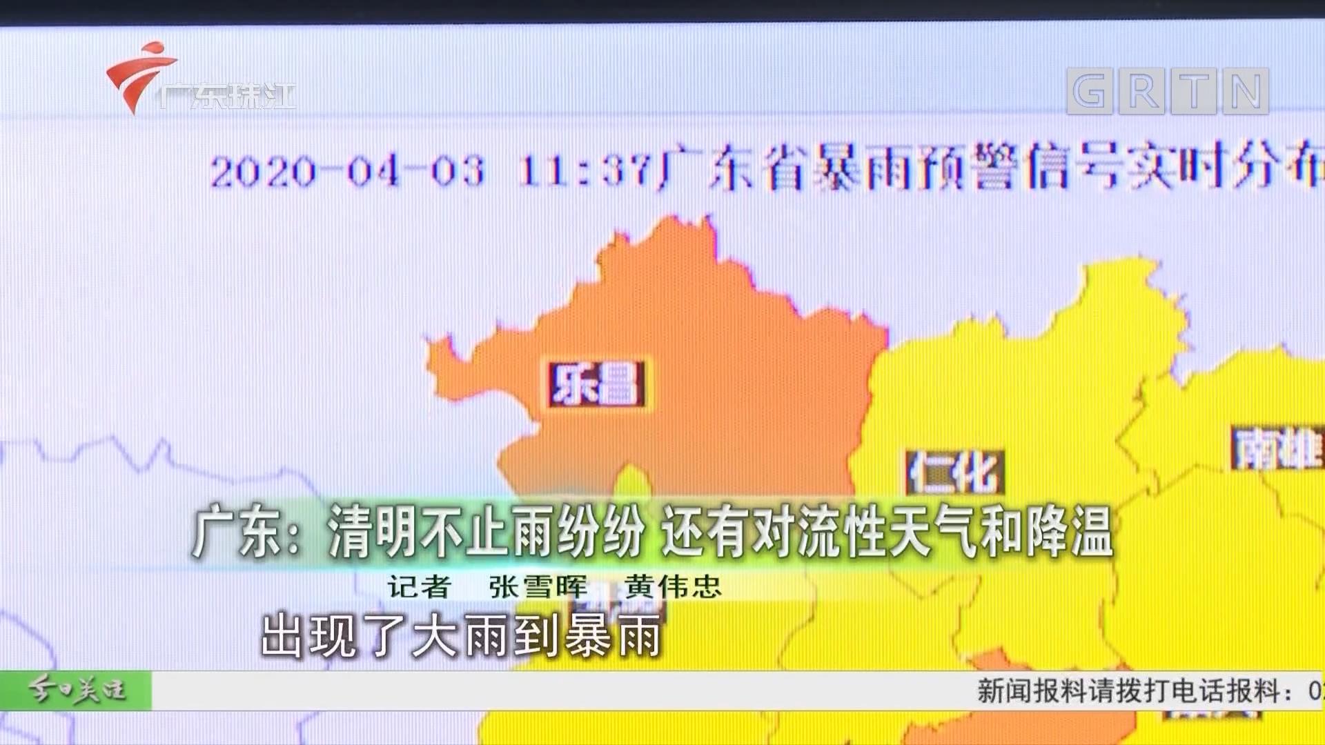 广东:清明不止雨纷纷 还有对流性天气和降温
