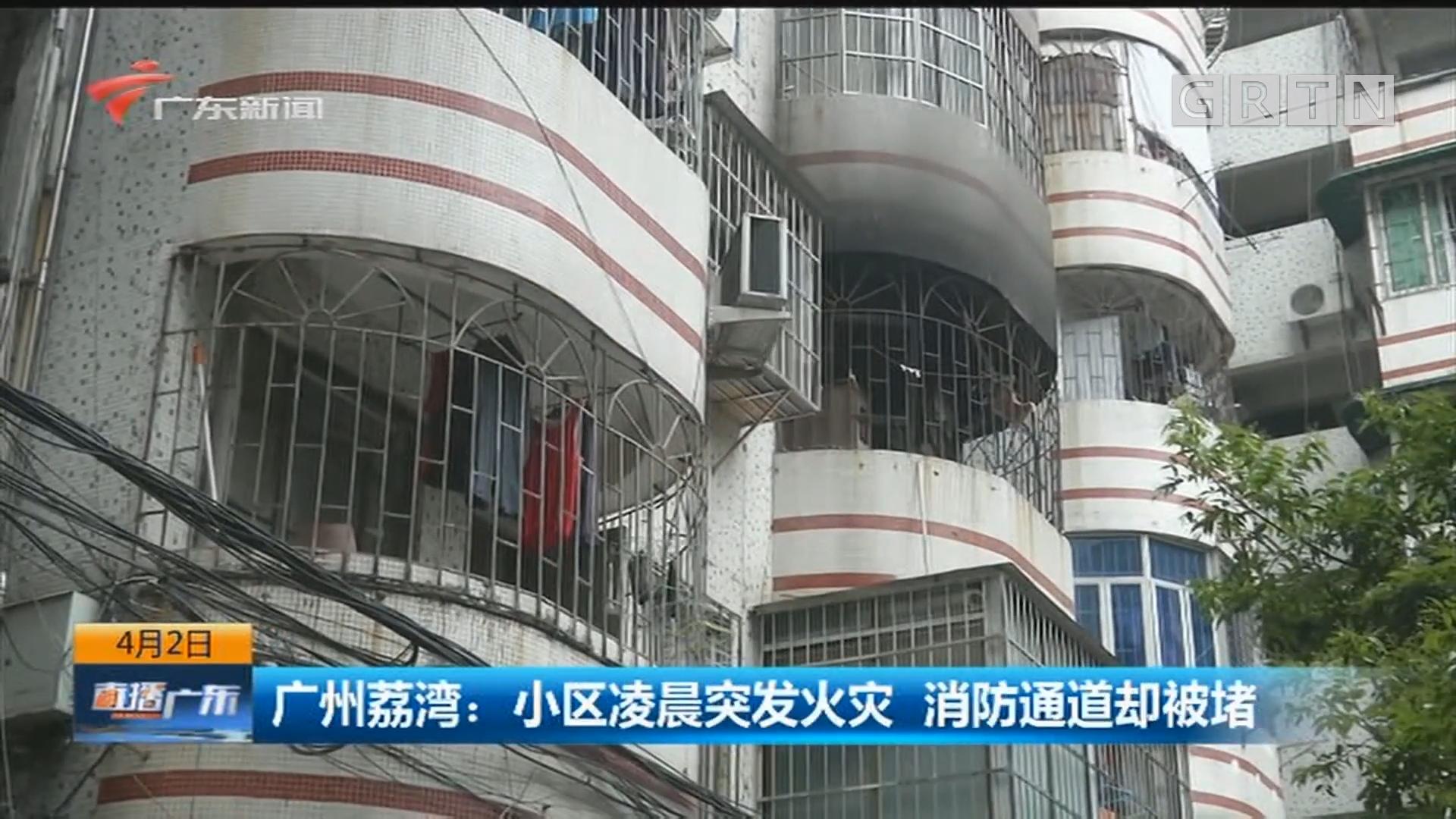 广州荔湾:小区凌晨突发火灾 消防通道却被堵