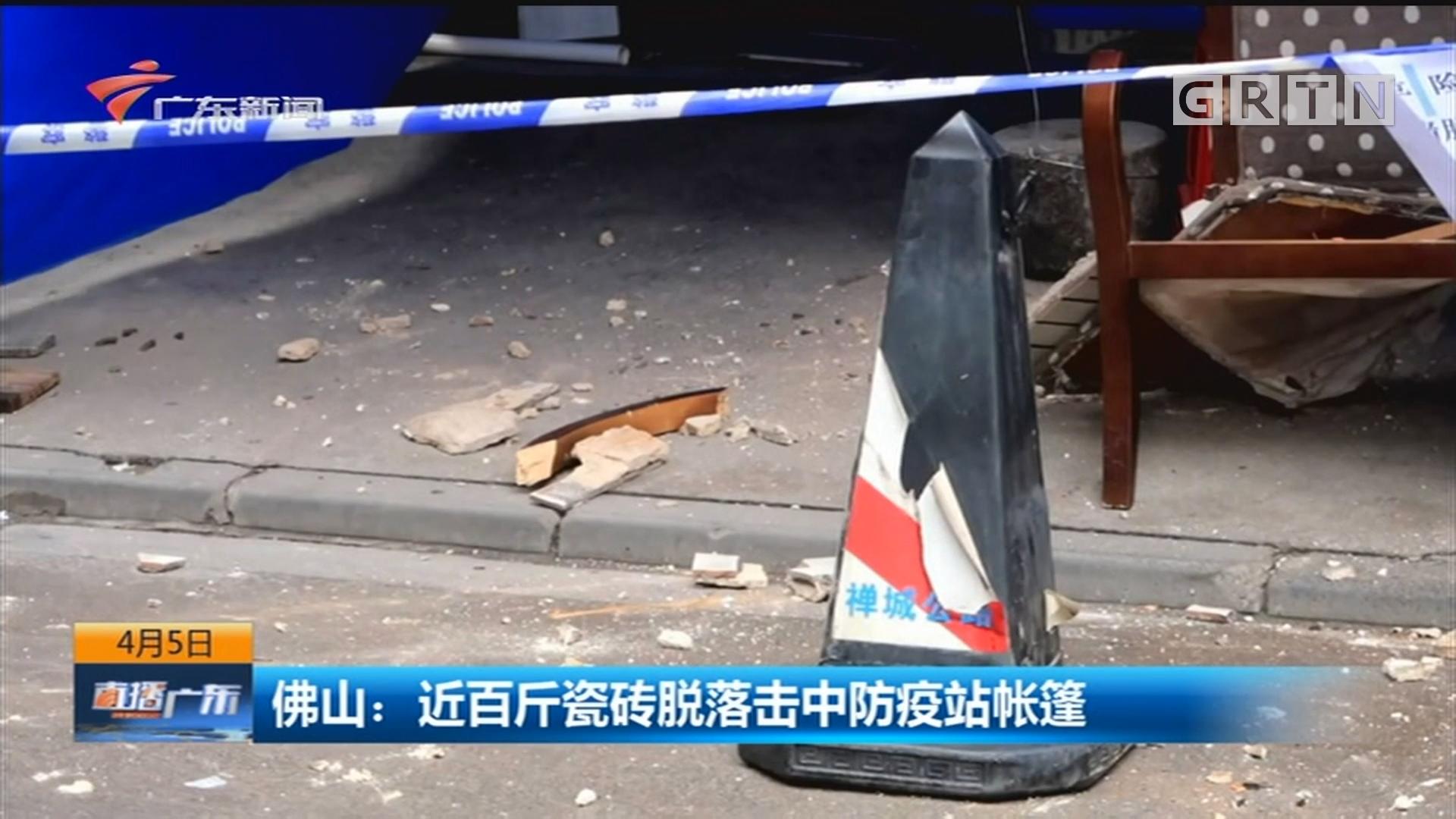 佛山:近百斤瓷砖脱落击中防疫站帐篷