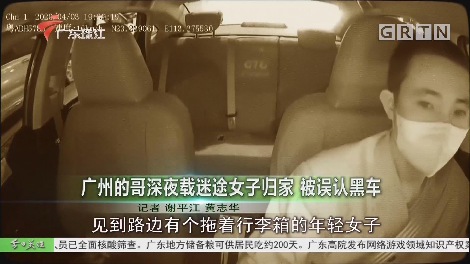 广州的哥深夜载迷途女子归家 被误认黑车