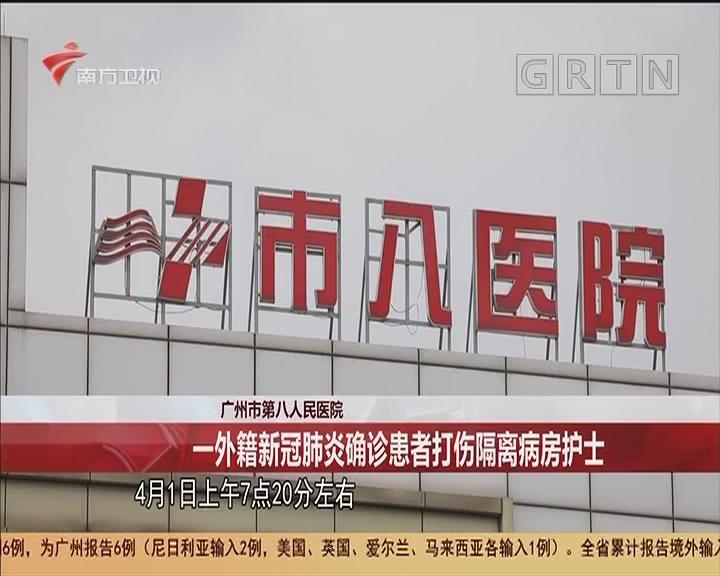 广州市第八人民医院 一外籍新冠肺炎确诊患者打伤隔离病房护士