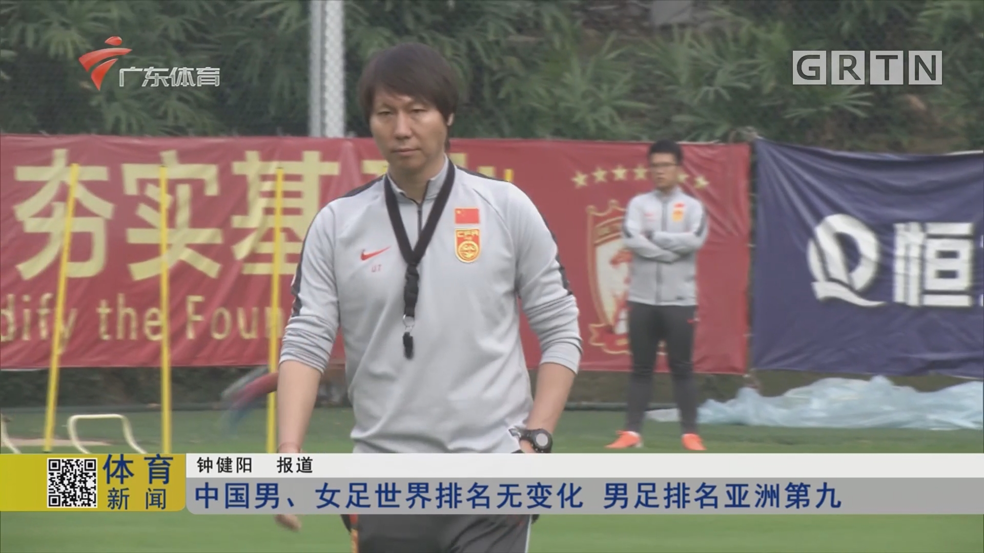 中国男、女足世界排名无变化 男足排名亚洲第九