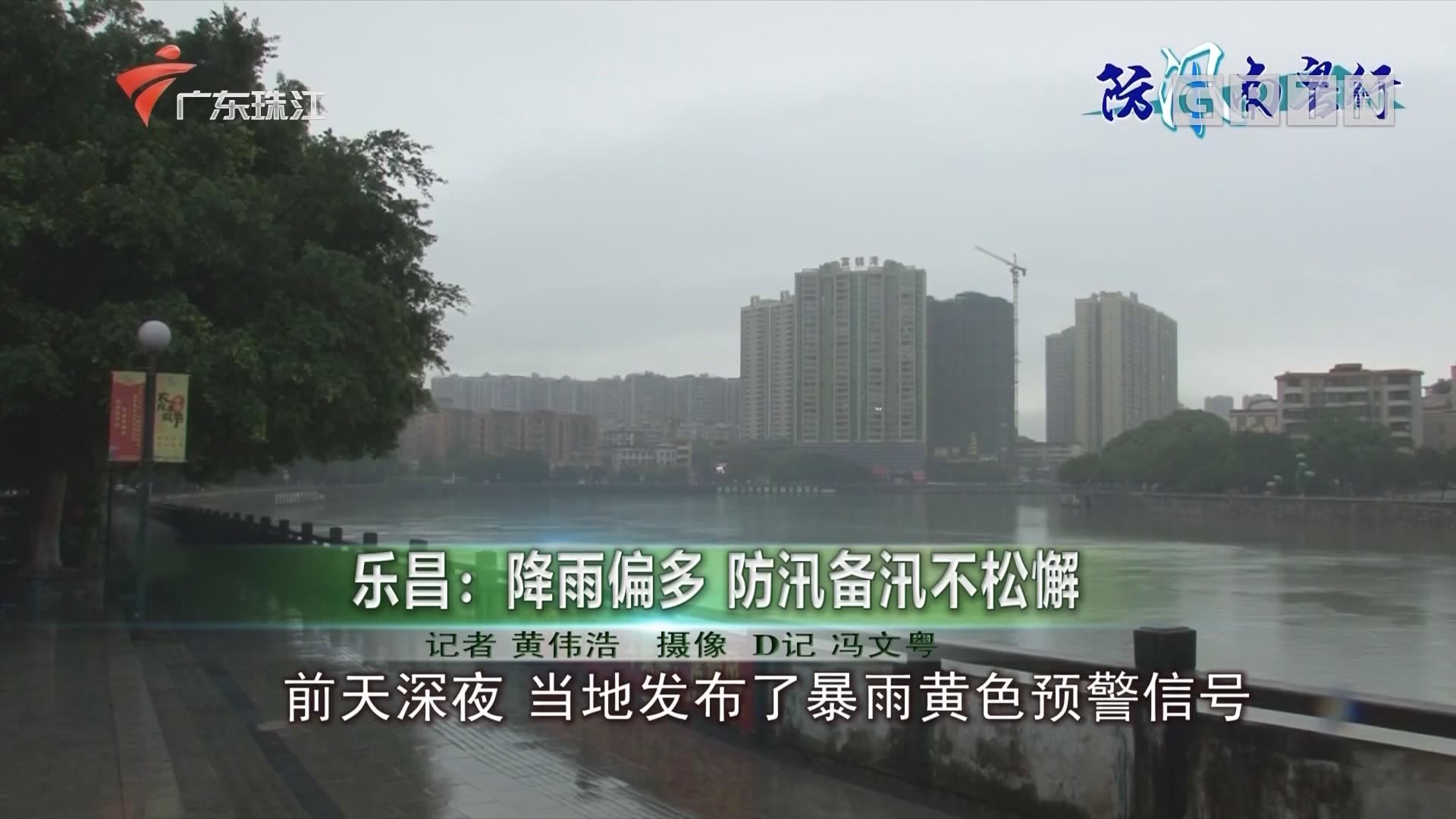 乐昌:降雨偏多 防汛备汛不松懈