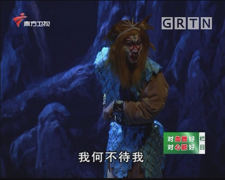 [2020-04-27]粤唱粤好戏:真假美猴王
