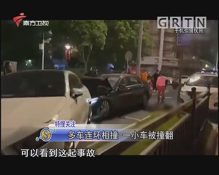 多車連環相撞 一小車被撞翻