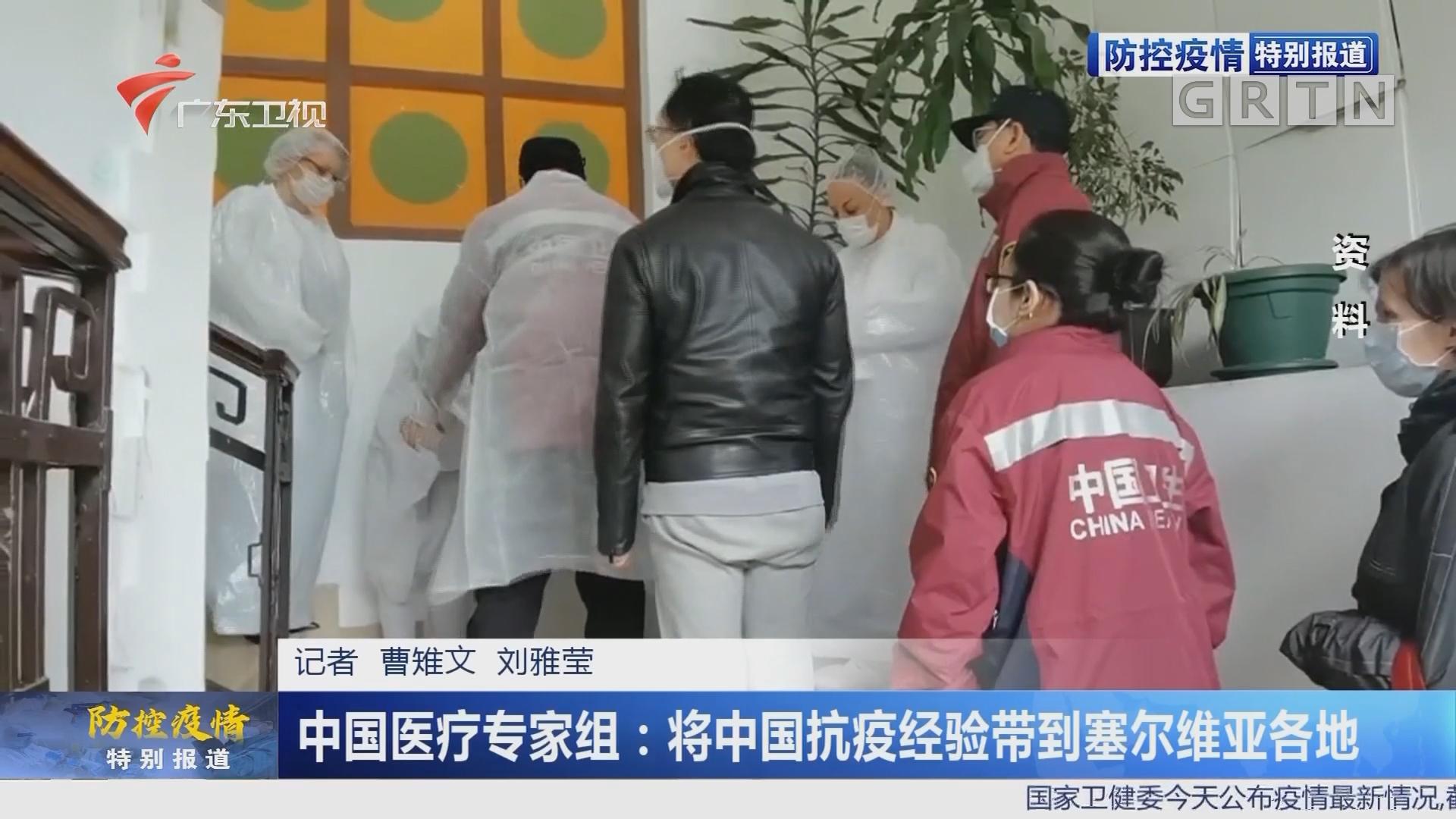 中国医疗专家组:将中国抗疫经验带到塞尔维亚各地